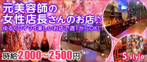 S-style<エススタイル> 渋谷 ガールズバー バナー