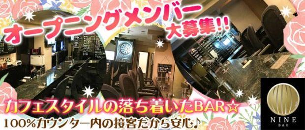 GIRL'S BAR NINE<ナイン> 池袋 ガールズバー バナー