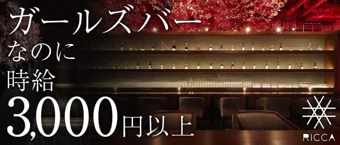 Bar RICCA六花<リッカ>(神楽坂ガールズバー)のバイト求人・体験入店情報