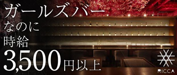 Bar RICCA六花<リッカ> 神楽坂 ガールズバー バナー