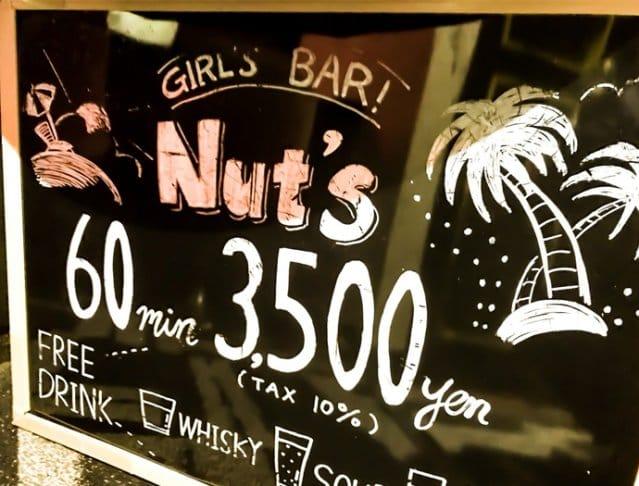 Nut's<ナッツ> 上野 ガールズバー SHOP GALLERY 5