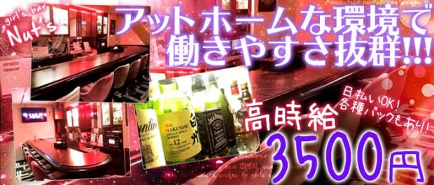 Nut's<ナッツ> 上野 ガールズバー バナー