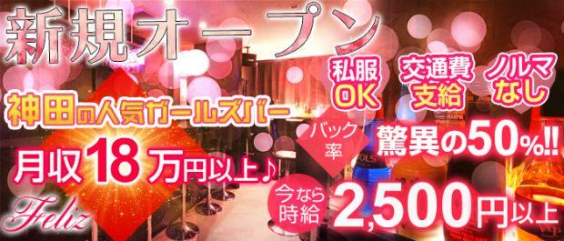 Bar Dining Feliz<フェリス> 神田 ガールズバー バナー