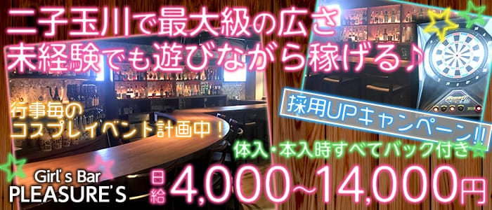 PLEASURES<プレジャーズ>(二子玉川ガールズバー)のバイト求人・体験入店情報