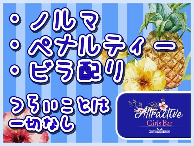 ATTRACTIVE<アトラクティブ> 蒲田 ガールズバー SHOP GALLERY 1