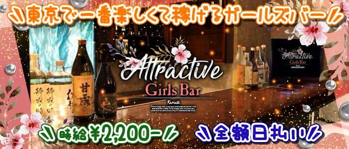 ATTRACTIVE<アトラクティブ>(蒲田ガールズバー)のバイト求人・体験入店情報