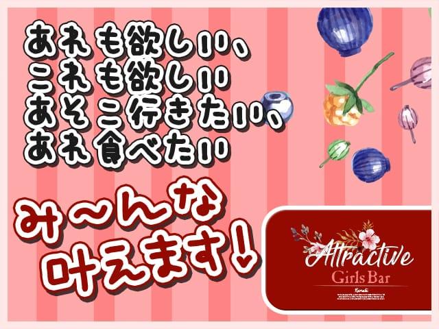ATTRACTIVE<アトラクティブ> 蒲田 ガールズバー SHOP GALLERY 2