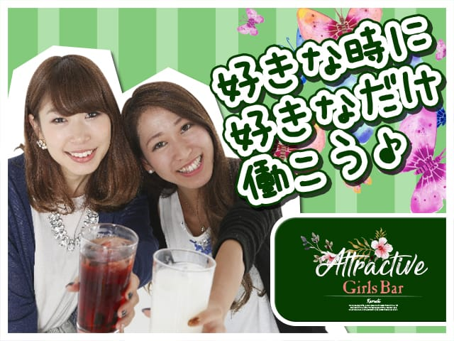 ATTRACTIVE<アトラクティブ> 蒲田 ガールズバー SHOP GALLERY 3