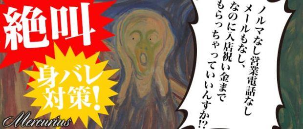 Mercurius<メルクリウス> 神田 ガールズバー バナー