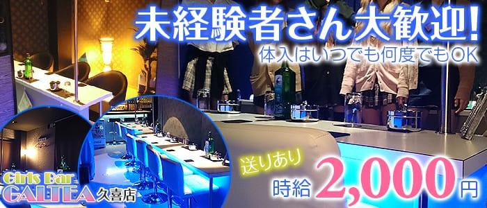 Girl'sBar GALTEA久喜店<ギャルティー>(久喜ガールズバー)のバイト求人・体験入店情報