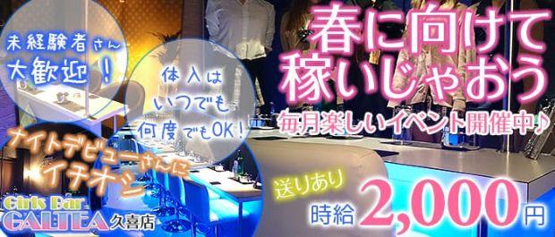 Girl'sBar GALTEA久喜店<ギャルティー> 久喜 ガールズバー バナー