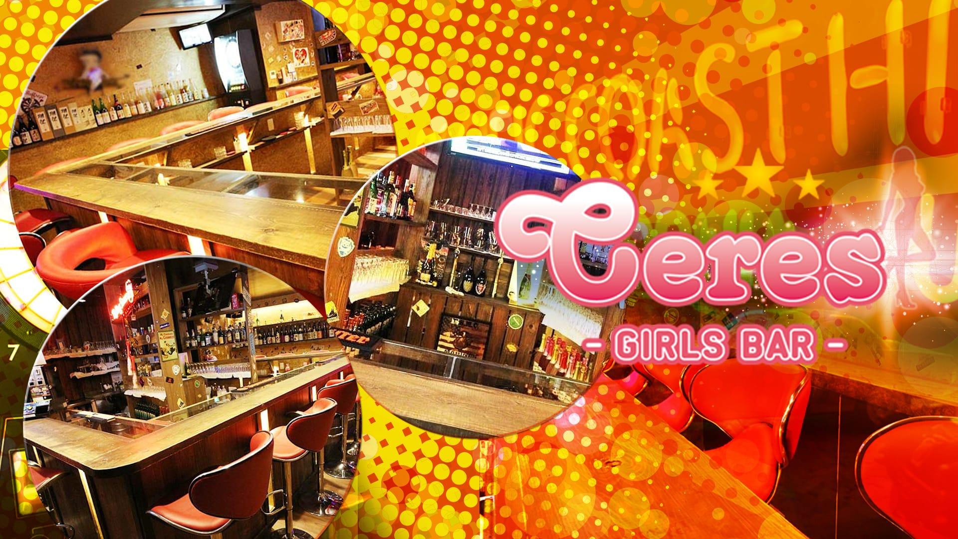 Girl's Bar Ceres<ガールズバー セレス> 渋谷 ガールズバー TOP画像
