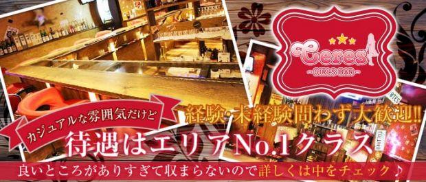 Girl's Bar Ceres<ガールズバー セレス> 渋谷 ガールズバー バナー