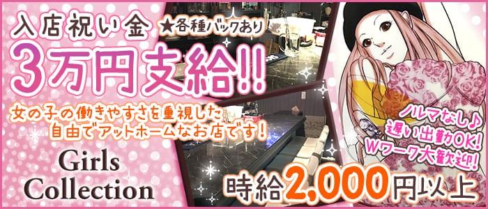 Girls Collection<ガールズコレクション>(大井町ガールズバー)のバイト求人・体験入店情報
