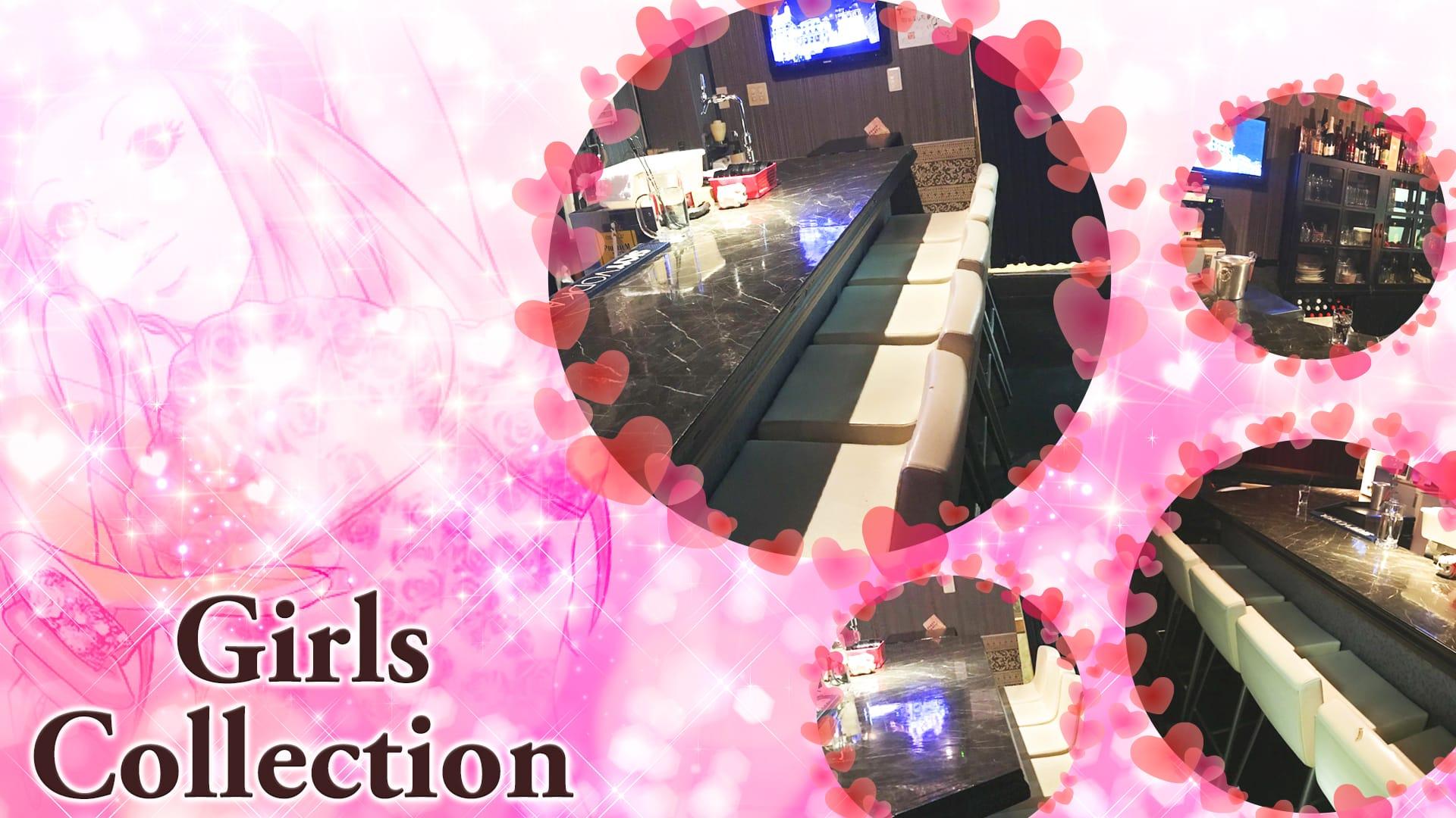 Girls Collection<ガールズコレクション> 大井町 ガールズバー TOP画像