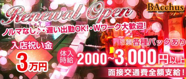 Girls Collection<ガールズコレクション> 大井町 ガールズバー バナー