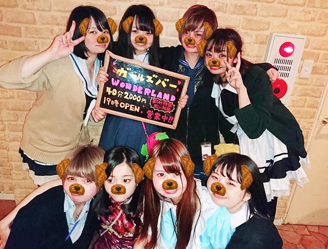 カフェ&バー WONDERLAND<ワンダーランド>大塚店 池袋 ガールズバー SHOP GALLERY 2