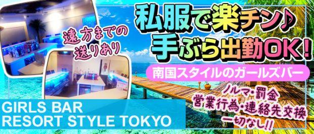 Tokyo White Beach・Resort Style Tokyo 池袋 ガールズバー バナー
