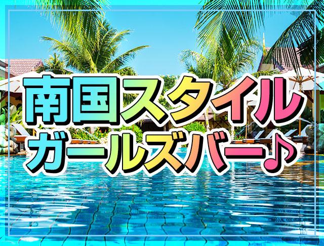 Tokyo White Beach・Resort Style Tokyo 池袋 ガールズバー SHOP GALLERY 5