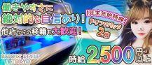 Tokyo White Beach・Resort Style Tokyo バナー