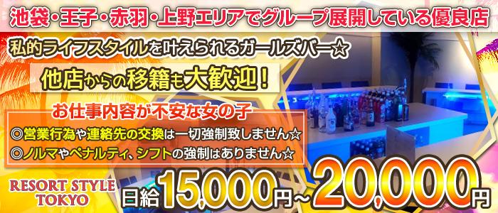 Tokyo White Beach・Resort Style Tokyo(池袋ガールズバー)のバイト求人・体験入店情報