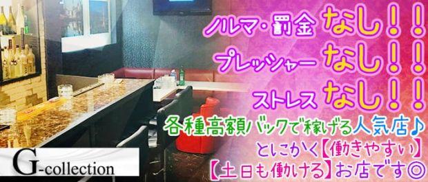F-Bar<エフバー> 本厚木 ガールズバー バナー