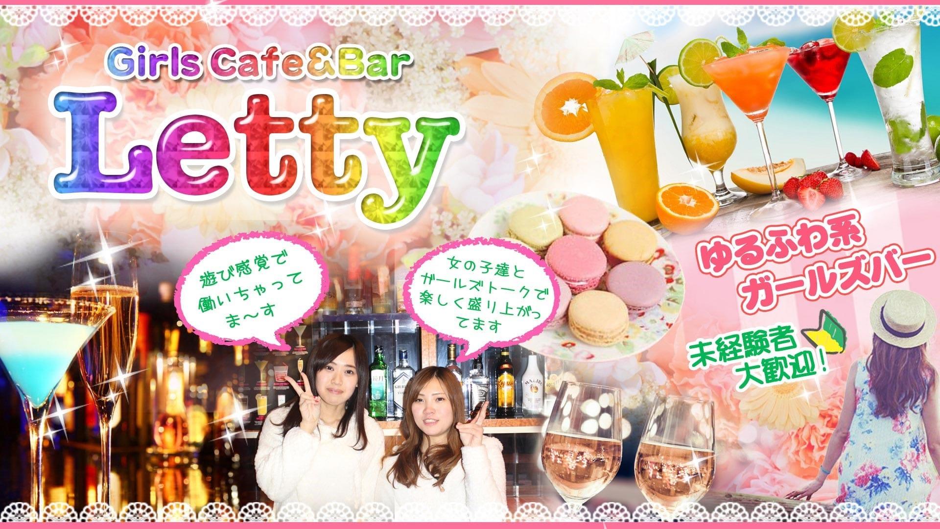 Letty<レティ> 千葉 ガールズバー TOP画像