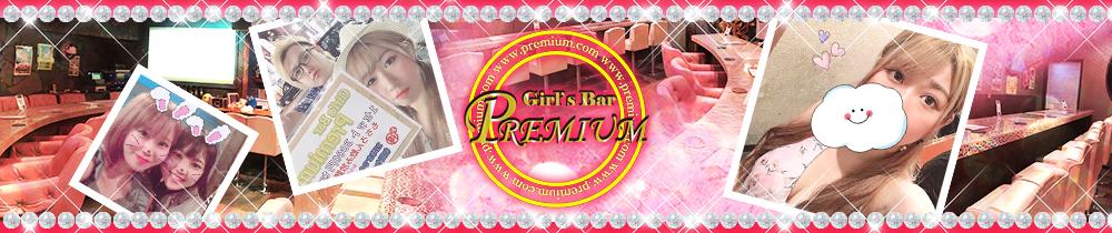 Bar PREMIUM<プレミアム> 上野 ガールズバー TOP画像
