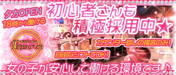 Bar PREMIUM<プレミアム> 上野 ガールズバー バナー