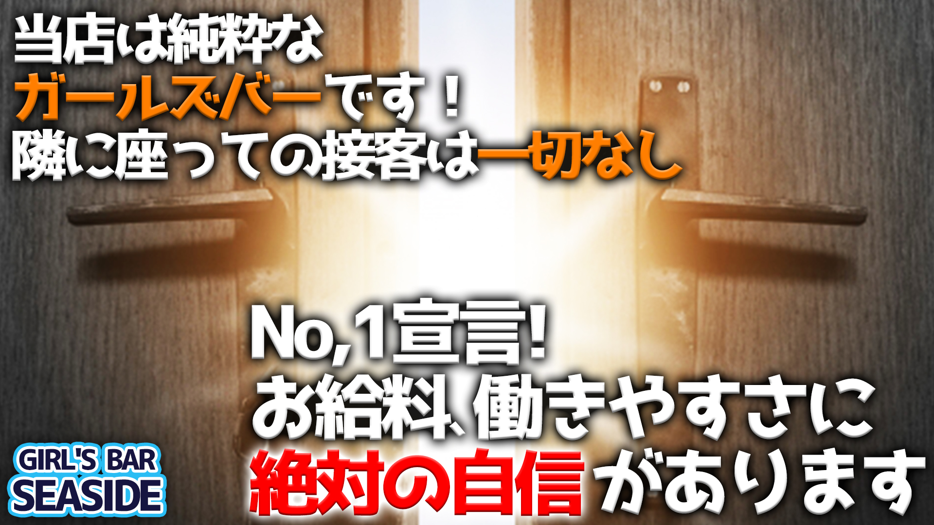 GIRL'S BAR SEASIDE<シーサイド> 赤羽 ガールズバー TOP画像