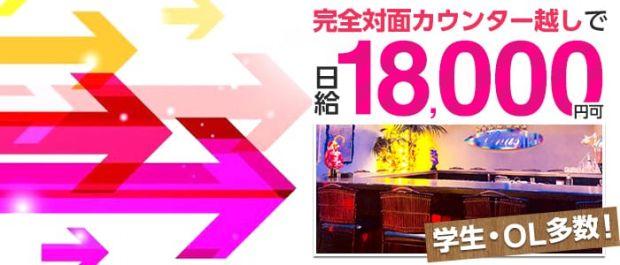 Venus<ヴィーナス> 渋谷 ガールズバー バナー