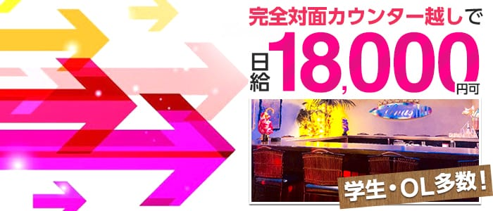 Venus<ヴィーナス>(渋谷ガールズバー)のバイト求人・体験入店情報