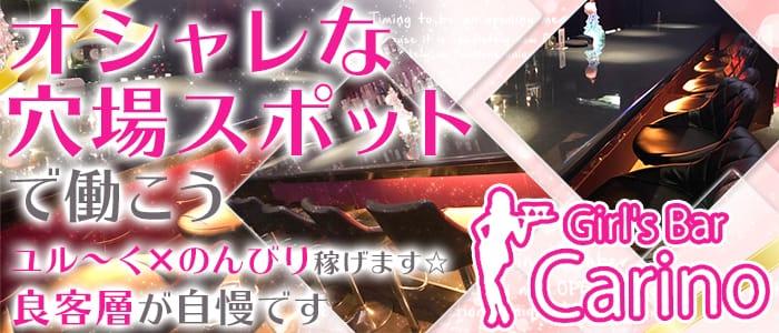 Girl's Bar Carino<カリーノ>(恵比寿ガールズバー)のバイト求人・体験入店情報