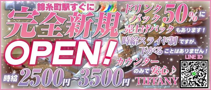TIFFANY<ティファニー>(錦糸町ガールズバー)のバイト求人・体験入店情報