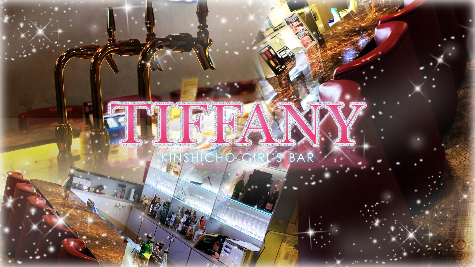 TIFFANY<ティファニー> 錦糸町 ガールズバー TOP画像