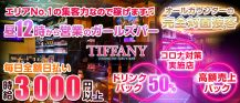 TIFFANY<ティファニー> バナー