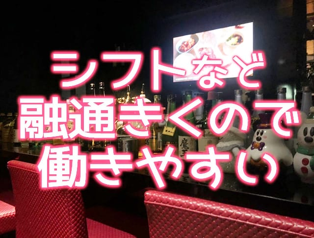 Bar GLANZ<グランツ> 千葉 ガールズバー SHOP GALLERY 4