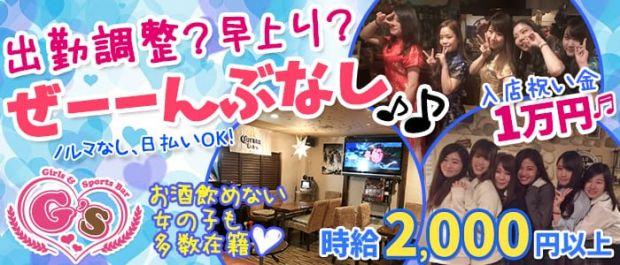 Girl's Bar G'S<ジーエス> 立川 ガールズバー バナー