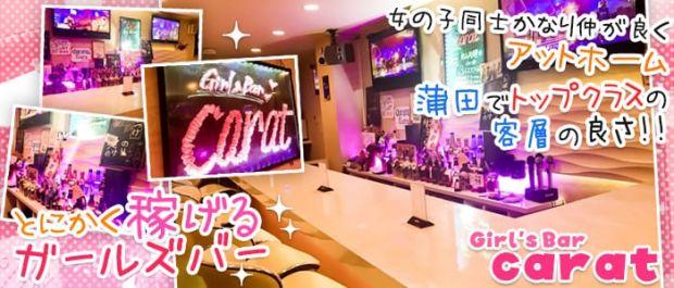 Girl'sBar carat<カラット> 蒲田 ガールズバー バナー
