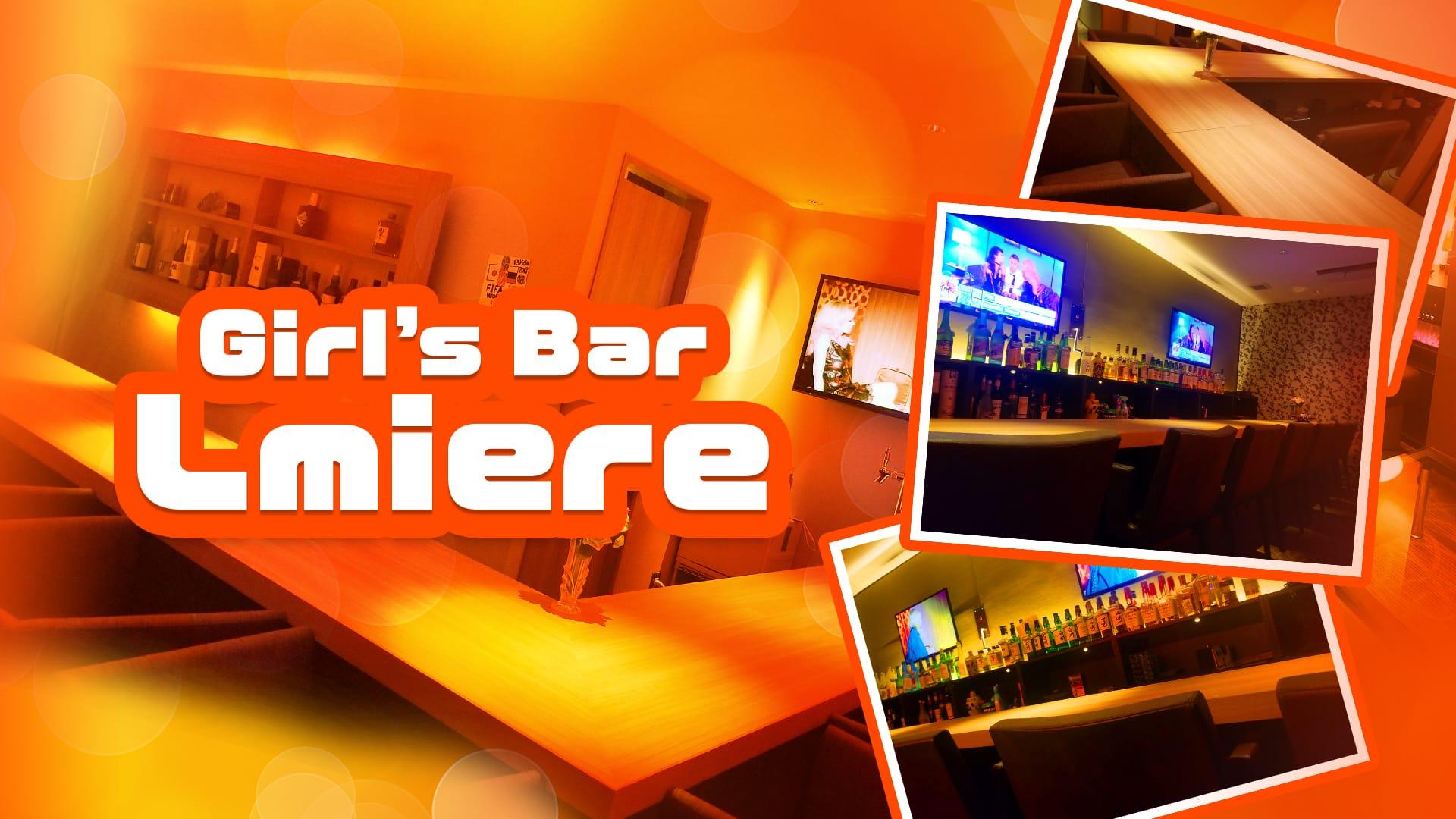 Girlsbar Lmiere<ルミエール> 六本木 ガールズバー TOP画像