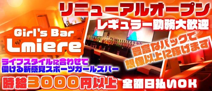 Girlsbar Lmiere<ルミエール>(六本木ガールズバー)のバイト求人・体験入店情報