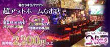Girl's Bar Nine<ガールズバーナイン>千葉店 バナー