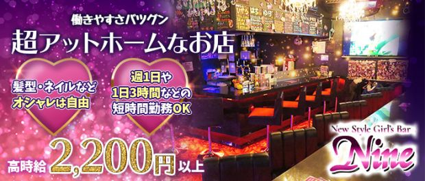 Girl's Bar Nine<ガールズバーナイン>千葉店 千葉 ガールズバー バナー