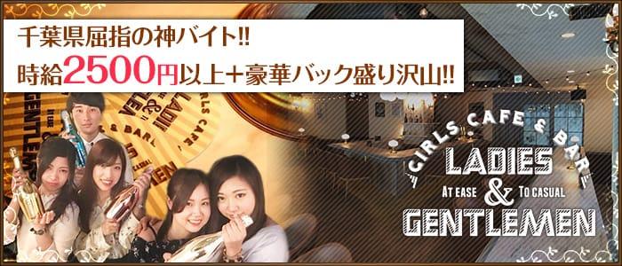 Ladies & Gentleman<レディース アンド ジェントルマン>(津田沼ガールズバー)のバイト求人・体験入店情報