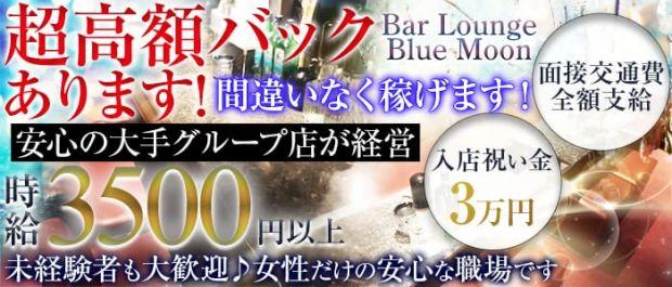 Bar Lounge Blue Moon<ブルームーン> 西船橋 ガールズバー バナー