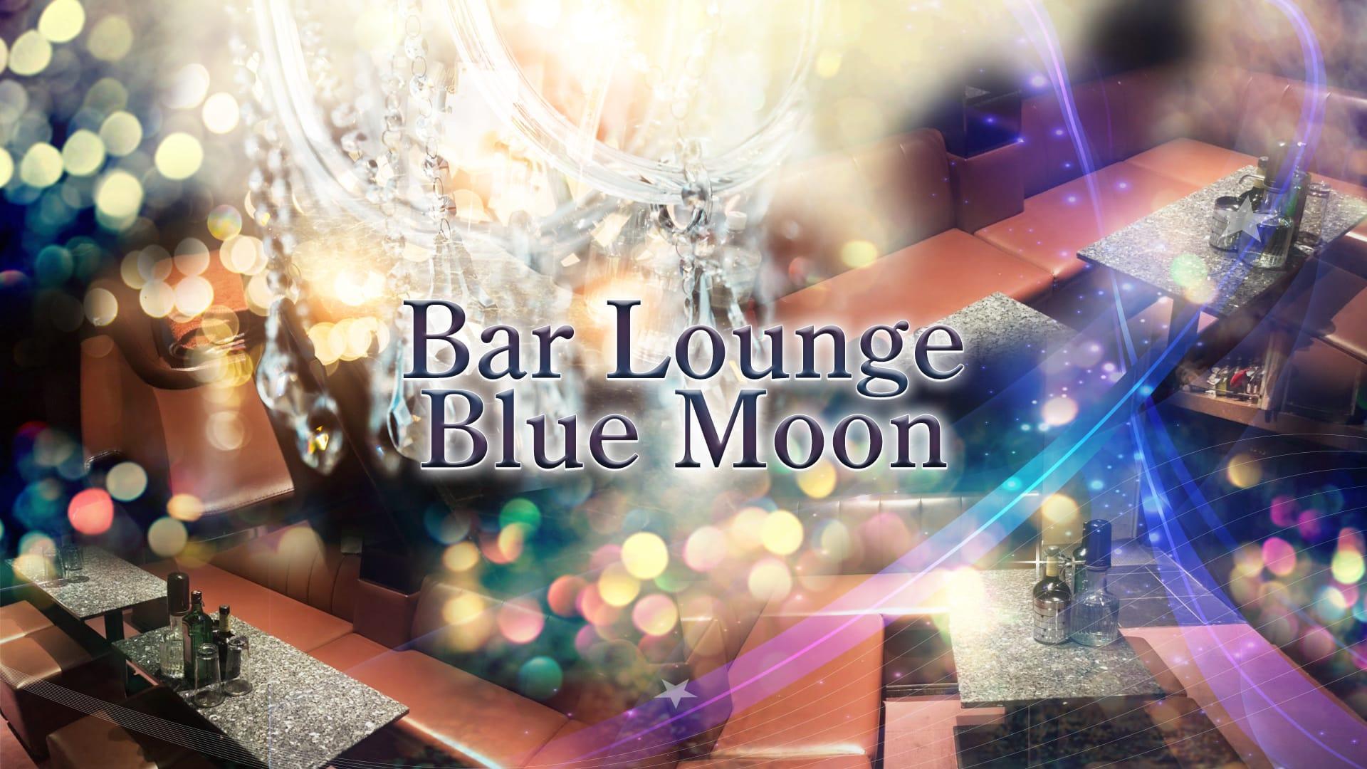 Bar Lounge Blue Moon<ブルームーン> 西船橋 ガールズバー TOP画像