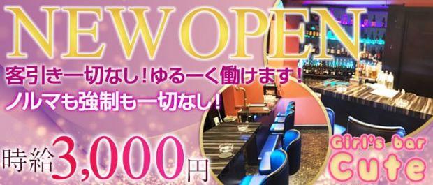 Girl's bar Cute <キュート> 高円寺 ガールズバー バナー