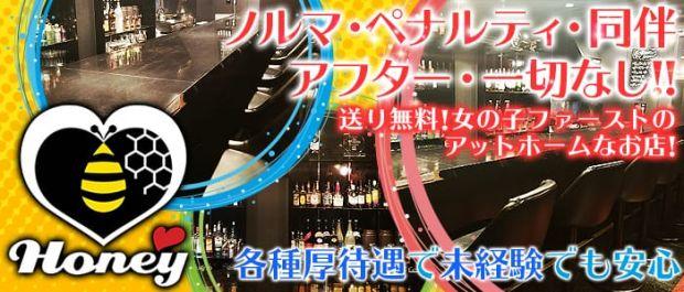 Honey<ハニー> 錦糸町 ガールズバー バナー