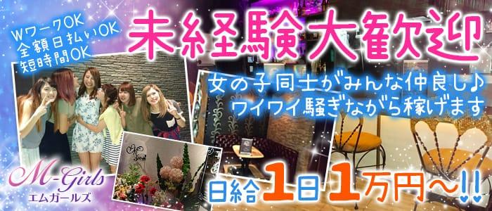 M-Girls<エムガールズ>(久喜ガールズバー)のバイト求人・体験入店情報