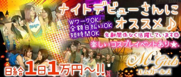 M-Girls<エムガールズ> 久喜 ガールズバー バナー